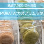MURATA-アイキャッチ