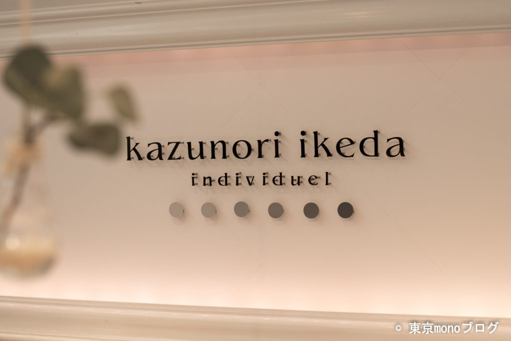 店内には大きく「kazunori ikeda」の文字」