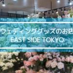 east side tokyo