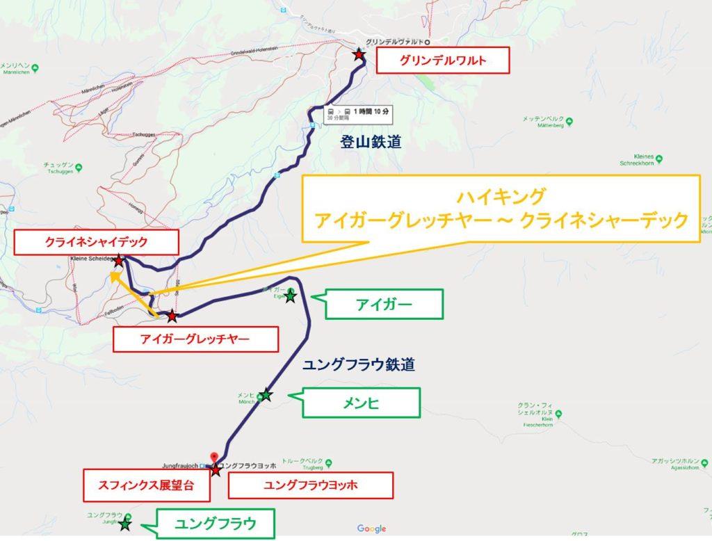 グリンデルワルト拡大map : ハイキング アイガーグレッチヤー~クライネシャイデック