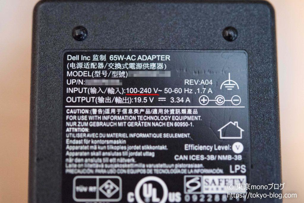 ノートパソコンの対応電圧