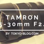 タムロン15-30mmF2.8