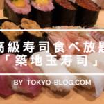 高級寿司食べ放題「築地玉寿司」