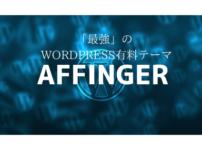 AFFINGER-eyecatch