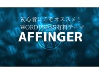 初心者にオススメのWordPressテーマ「AFFINGER」
