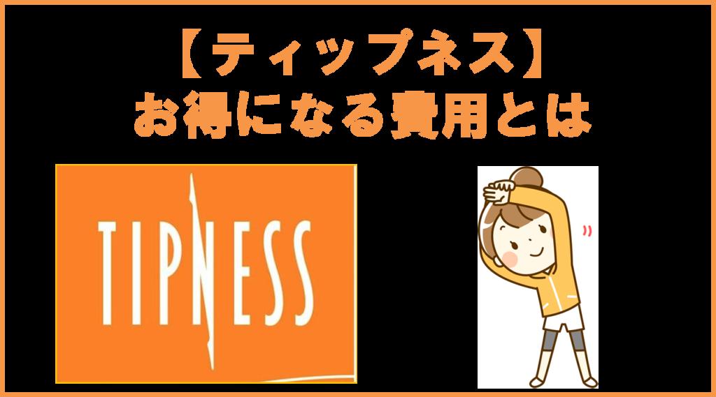 ティップネス-入会キャンペーン-割引値引き