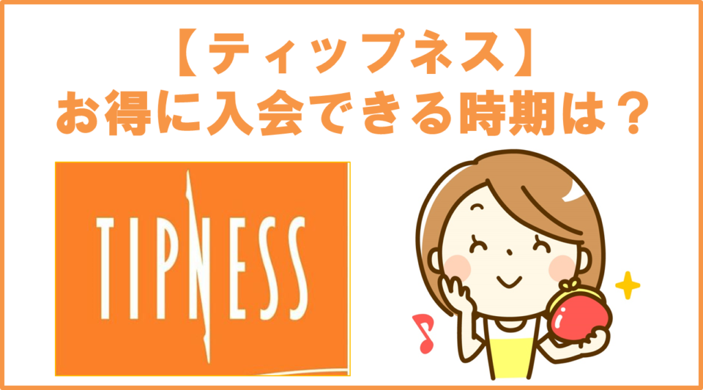ティップネス-キャンペーン-最安-いつ
