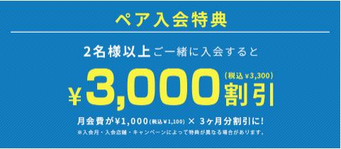 ティップネス-ペア入会キャンペーン