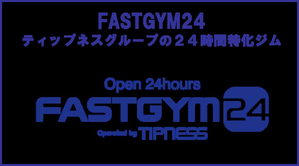 FASTGYM24-ティップネスグループの24時間特化ジム